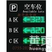 深圳新华软停车场道闸蓝牙一体机价格方案说明书蓝牙系统停车场设备
