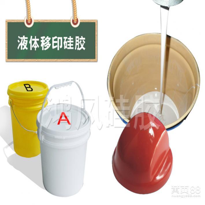 东莞HF-523陶瓷专用移印硅胶供应