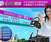智能学车驾驶训练机开店出租图片