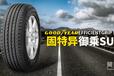 云南昆明轮胎固特异轮胎轮胎批发零售不二之选