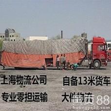 整车物流,上海到湛江物流,上海物流公司,大件物流