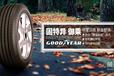 云南昆明轮胎固特异轮胎轮胎批发零售哪家好