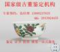厦门明清瓷器鉴定机构/明清瓷器拍卖价格