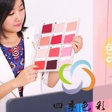 四川成都色彩顾问培训,高端时尚职业:色彩搭配师形象设计师