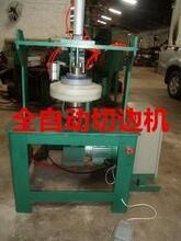 广东佛山领源五金机械厂供应风扇网罩全套焊接设备自动切边机