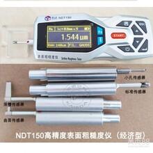 北京生产销售粗糙度仪器_NDT150粗糙度仪厂家