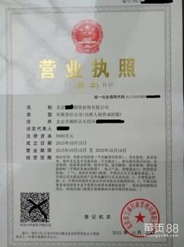 北京5000万资产管理公司转让注册图片