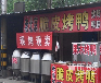 果木烤鸭加盟PK北京啤酒烤鸭加盟