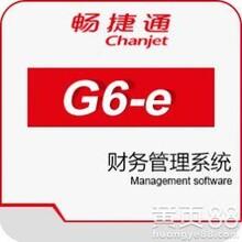 用友财务软件T+T1T3T6U8OAG6E用友软件销售公司