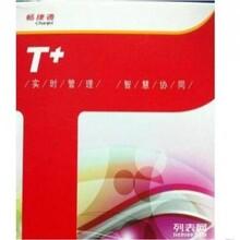 用友财务软件价格T+T3T6U8ERP