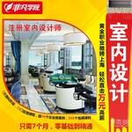 上海室内设计培训哪家学校好,经典项目实训图片