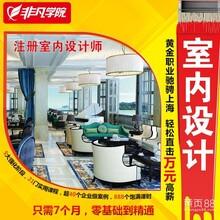 上海室内设计培训哪家学校好,经典项目实训