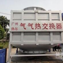 广州气气换热器厂家