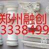 晋城欧式构件GRC构件EPS装饰线条齐发国际