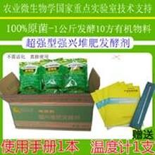 使用强兴堆肥发酵剂发酵槽发酵有机肥方法
