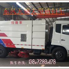 驻马店地区东风锐铃小型5吨扫路车