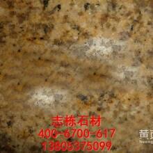 山东优质黄锈石石材价格