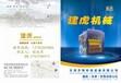 baidu新型砖机模具&面包砖模具&天津砖机哪家好