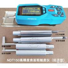北京生产销售便携式粗糙度测量仪_粗糙度仪常见问题