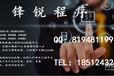 锋锐程序—专业开发支付平台系统,各类支付系统开发,支付平台程序安全搭建