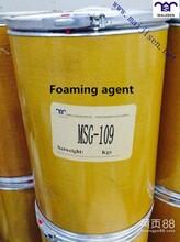 硅胶发泡剂MSG-109