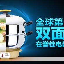 电热锅,电炒锅,电蒸锅