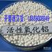 金华电镀废水处理用氧化铝球3-5mm活性氧化铝价格活性氧化铝生产厂家