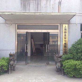 上海铸皇实业有限公司