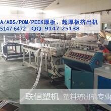 厂家出售ABS厚板生产线,PE板材设备,PP厚板机械