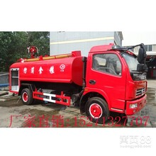 5吨消防洒水车价格/多少钱?