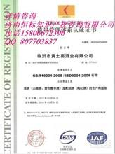 济南什么是ISO,ISO认证需要哪些材料