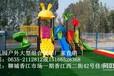 幼儿园玩具幼儿园滑梯幼儿园课桌椅厂家生产销售质优价低