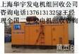 上海发电机组回收