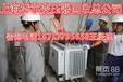 上海变压器回收上海二手变压器回收上海废旧变压器回收服务,本公司是江浙沪地区最大的变压器回收公司