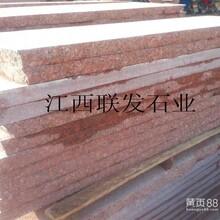 江西花岗石资溪石材映山红富贵红代代红四季红石材图片