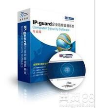 广州神马信息软件,ip-guard报价,ip-guard软件报价图片