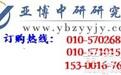 中国监控光端机行业市场产销状况及发展趋势预测报告2016-2021年