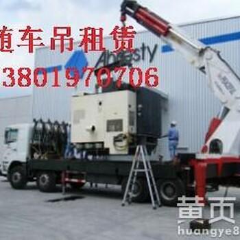 奉贤青村头桥大团25吨吊车出租10吨叉车搬厂
