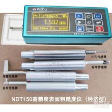 北京凯达粗糙度测量仪器性价比最高