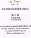 河南企业货运航空铜牌申请中
