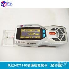 北京凯达粗糙度测量仪器包邮正品-NDT150