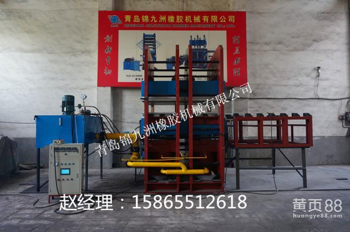 锦九洲XLB-D1.500MN框式硫化机