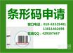 河北条形码注册,条形码注册流程,河北外包装条形码申请机构