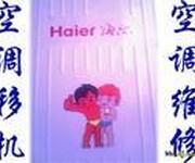 广州海尔洗衣机维修报修电话,广州海珠区洗衣机维修电话图片