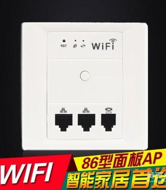 酒店无线面板式ap网络覆盖wifi路由器哪个品牌的面板ap好