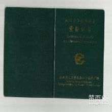 2016年陕西省最可靠的电子信息工程师职称评审