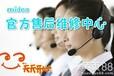 郑州二七区美的空调售后维修电话全市联保欢迎光临