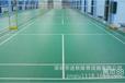 羽毛球场PVC地板材料羽毛球场(羽毛球馆)工程施工PVC优势特点