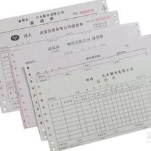专业提供电脑票据、电脑票据印刷厂家、电脑打印纸印刷