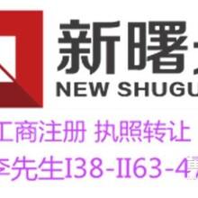 北京商贸公司注册要求办理北京服装销售公司
